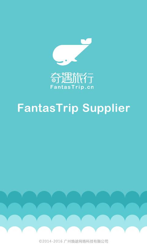 Fantastrip Supplier截图