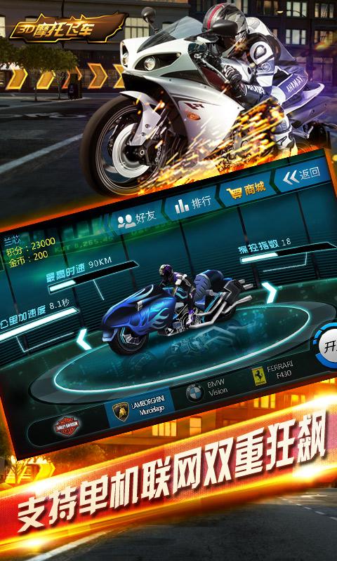 3D摩托飞车截图