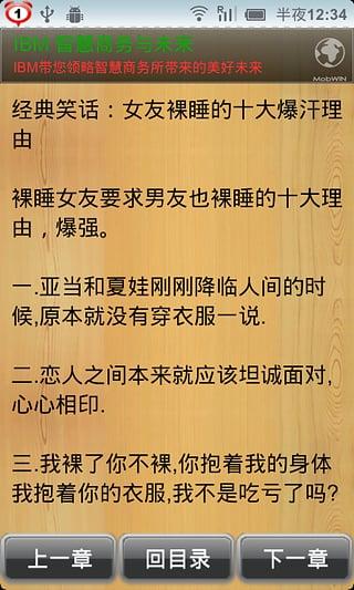 爆笑男女笑话pad版下载_爆笑男女笑话v1.1安卓平板pad