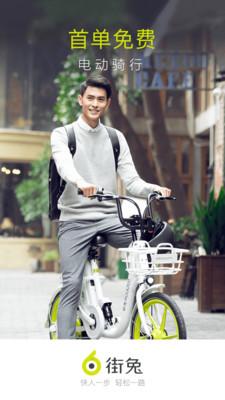 街兔电单车