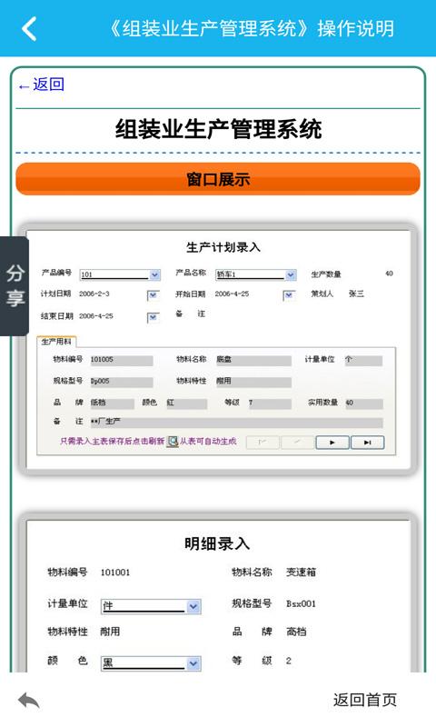 组装业生产管理系统