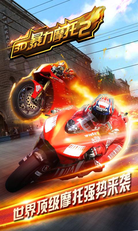 3D暴力摩托2