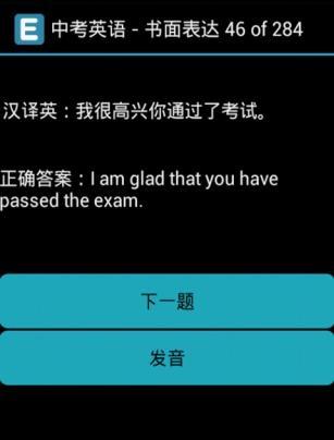 中考英语截图