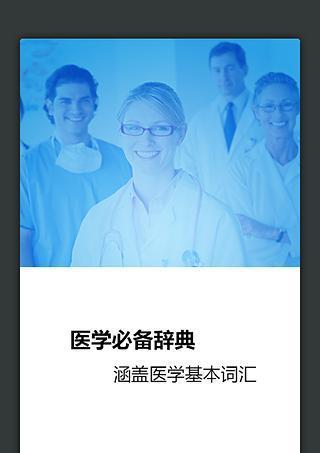 医学英语词典