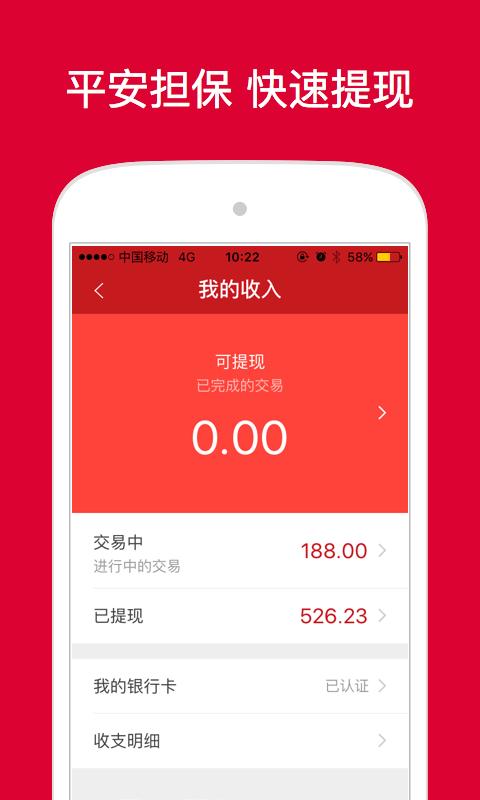 微店店长版
