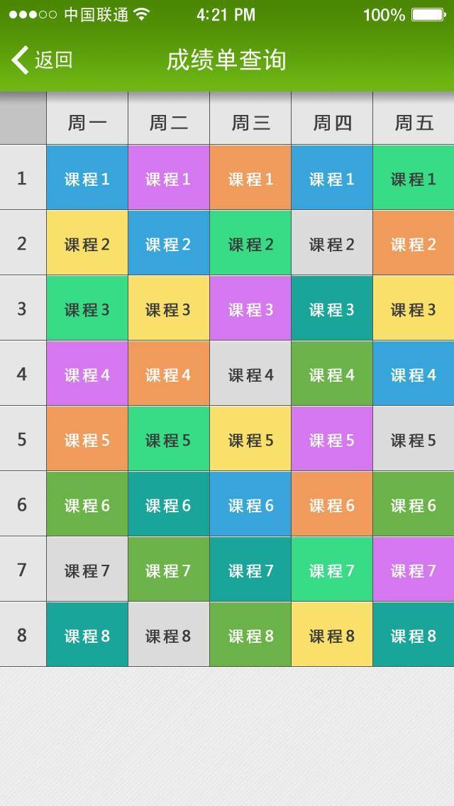 锦州智慧校园
