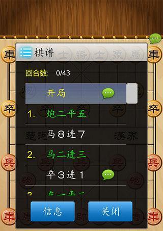 中国象棋pad版下载_中国象棋v1图片