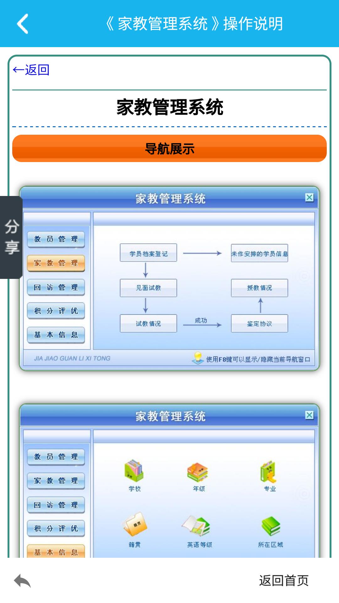 家教管理系统