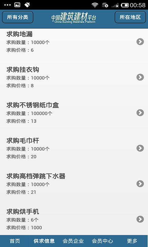 中国建筑建材平台