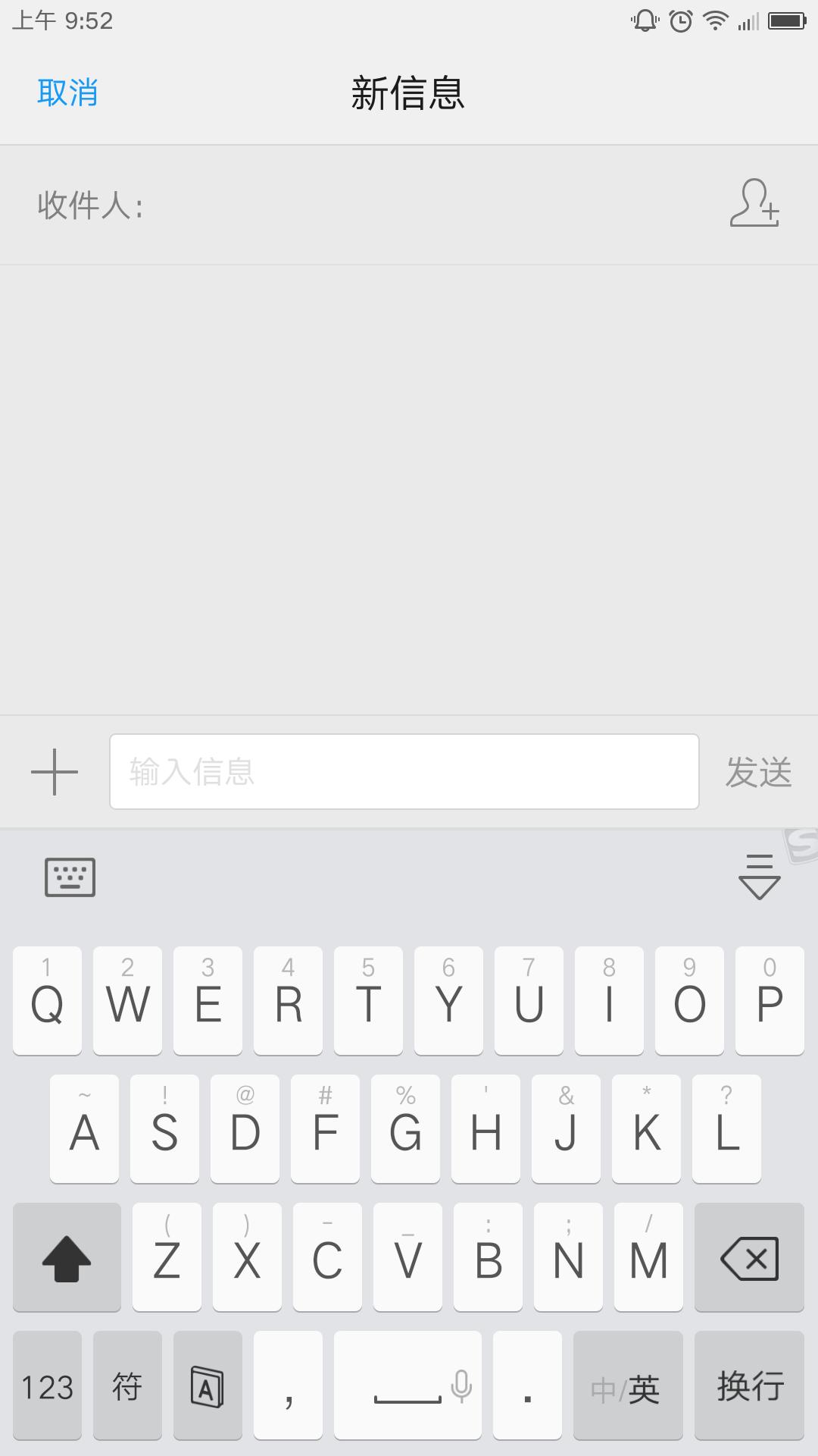搜狗输入法ZUI定制版截图
