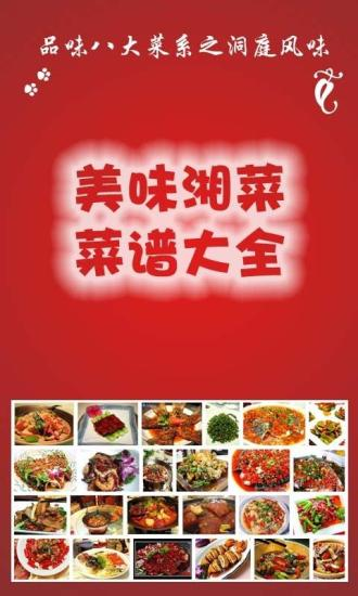 美味湘菜菜谱大全
