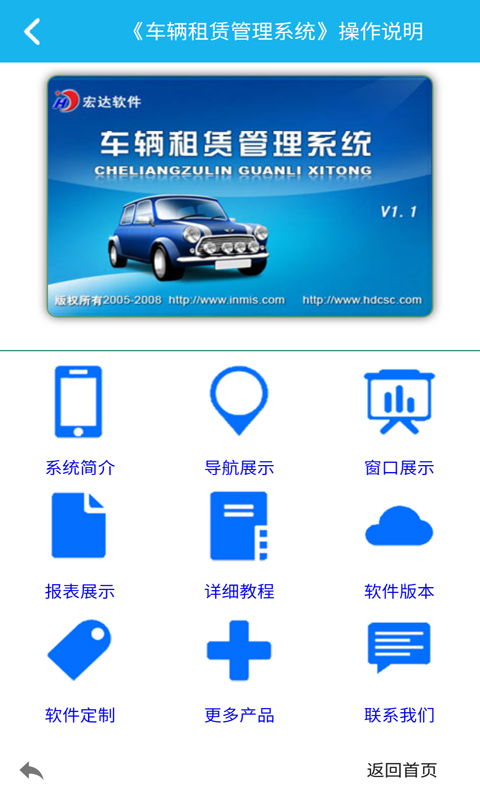 车辆租赁管理系统