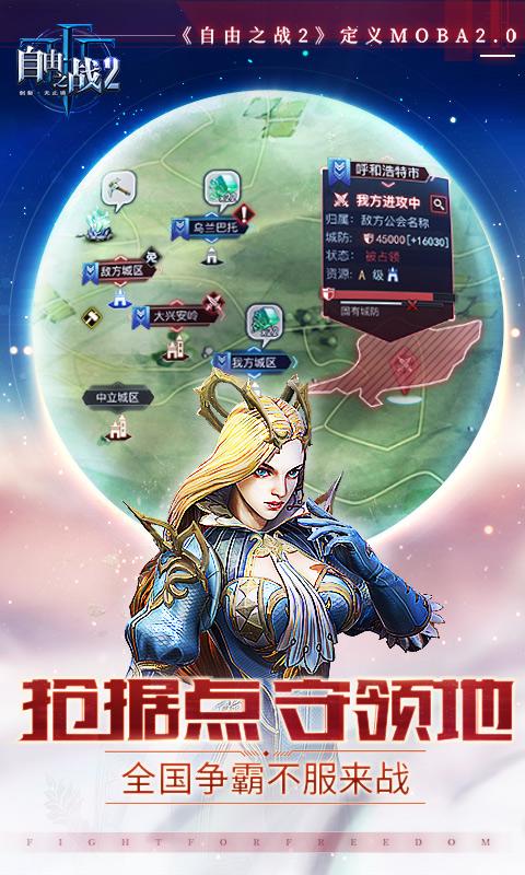 自由之战2(英雄全免费)