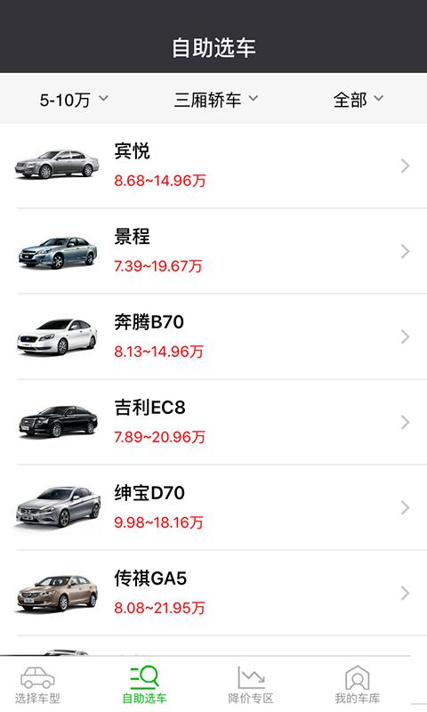 汽车报价助手