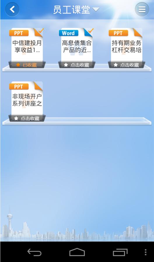 中信建投108宏图