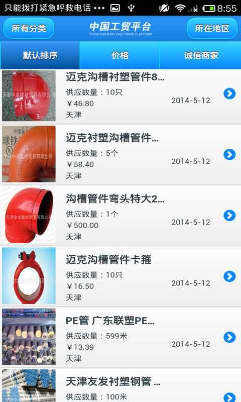中国工贸平台截图