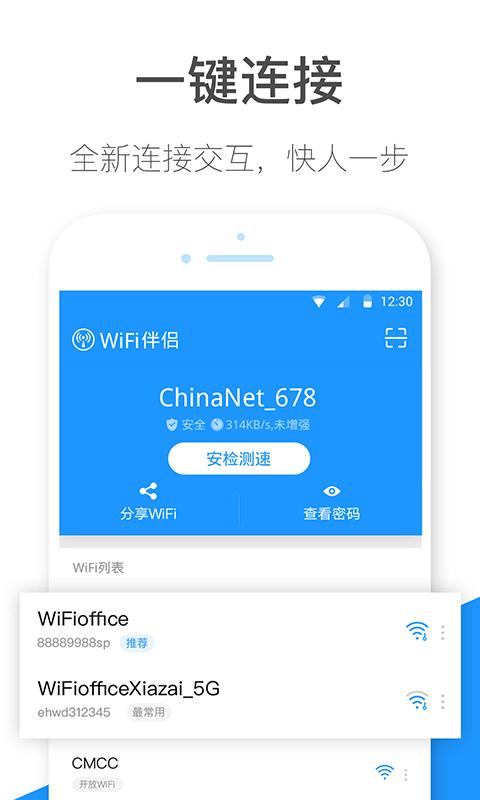 WiFi伴侣-WiFi管家截图