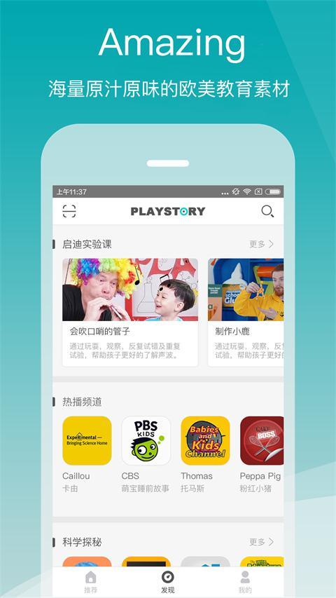 PlayStory截图