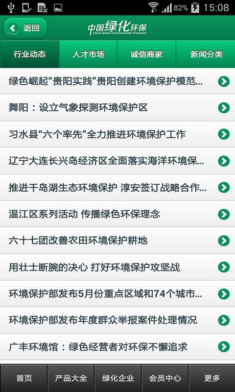 中国绿化环保