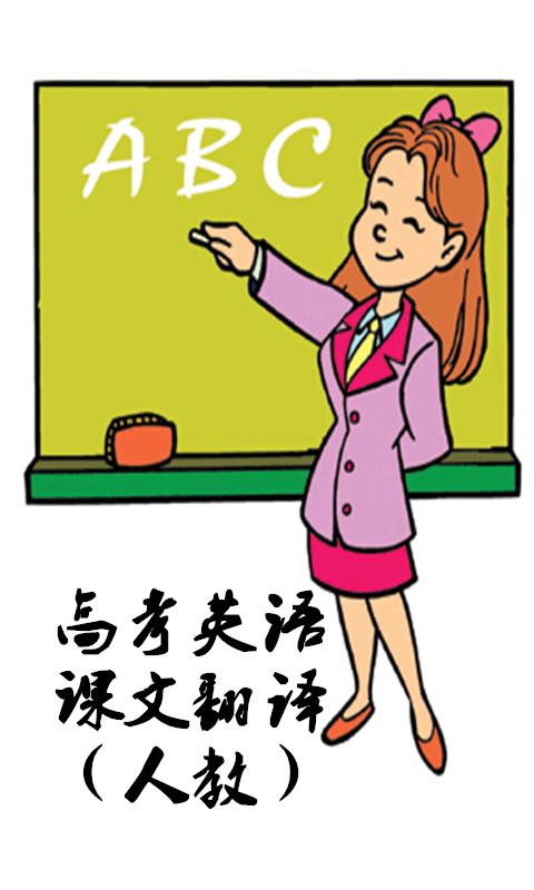 高考英语课文