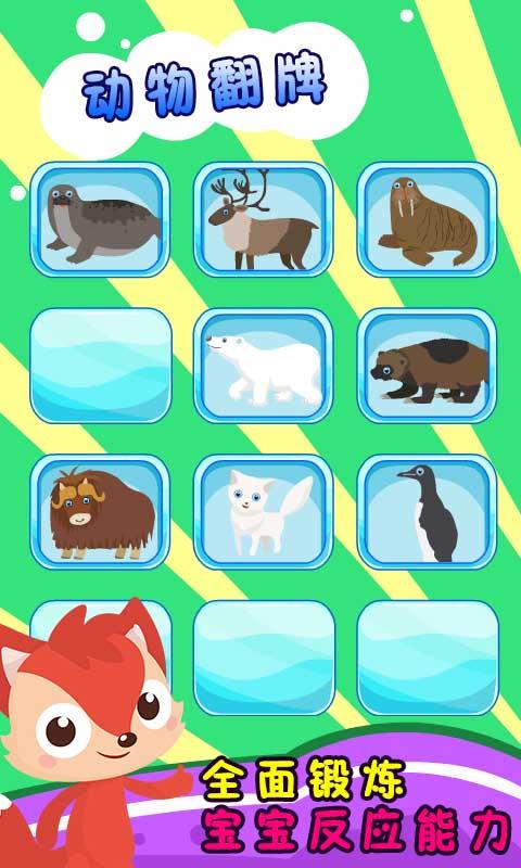 恐龙拼图-小游戏截图