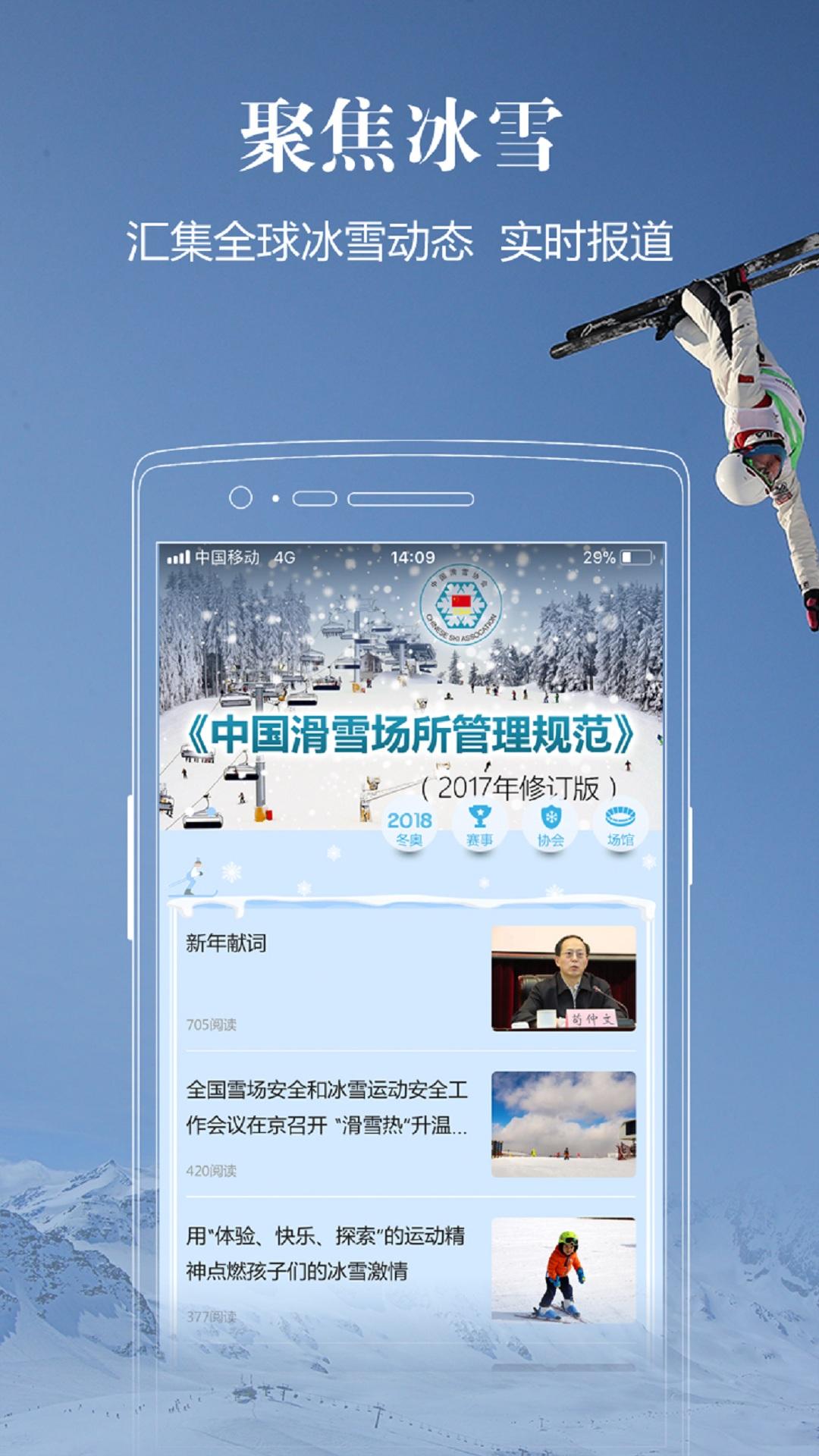 中国冰雪截图