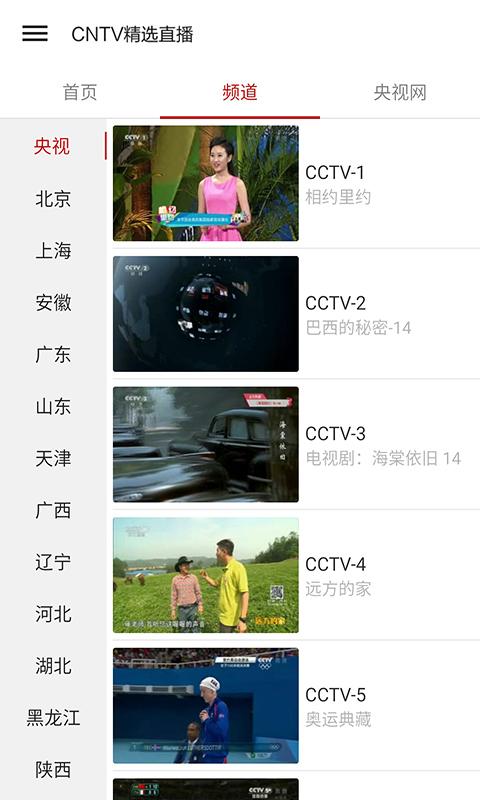 CNTV精选直播截图