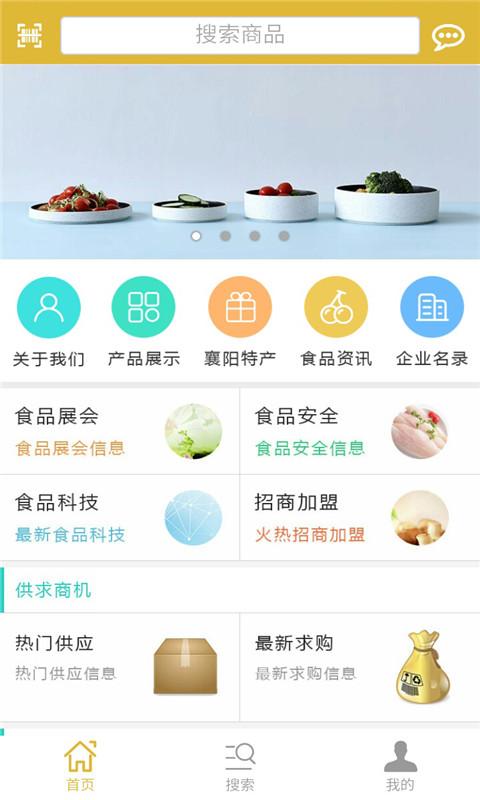 襄阳食品网
