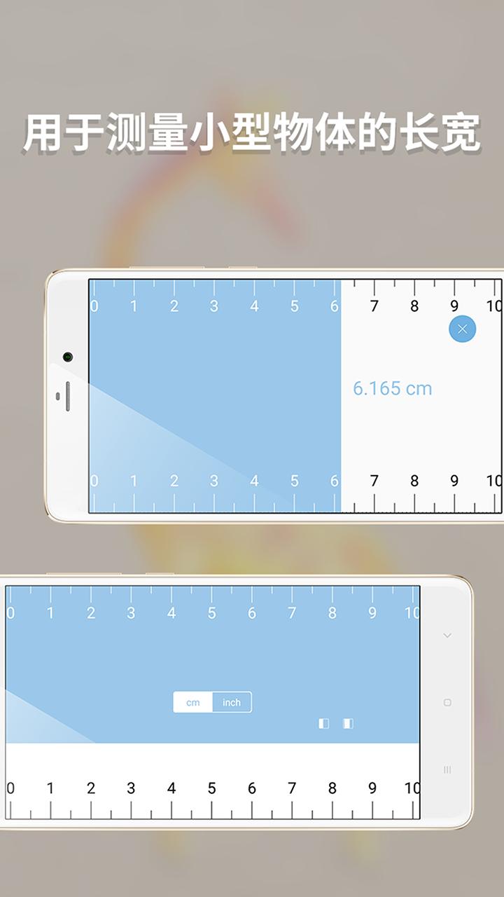多功能测量截图