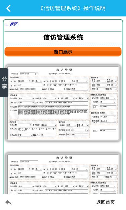 信访管理系统截图