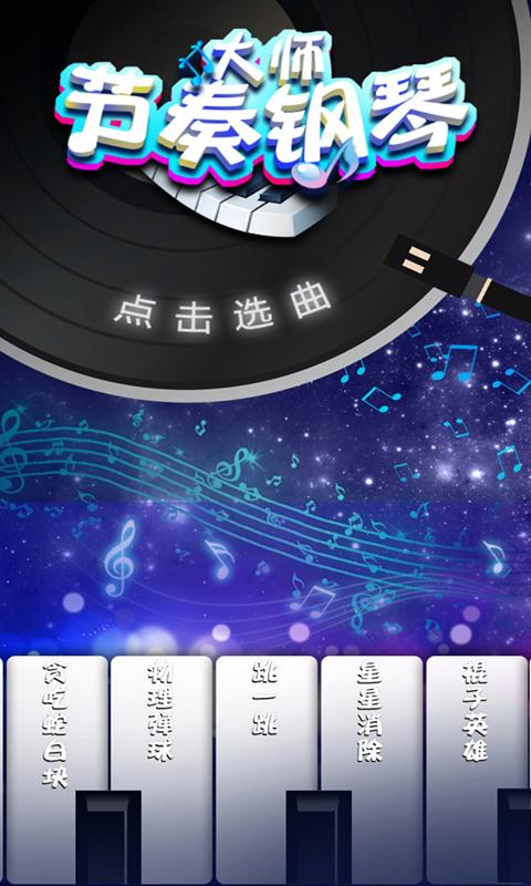 节奏钢琴大师截图