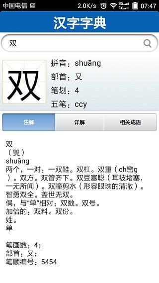 汉字成语双字典截图