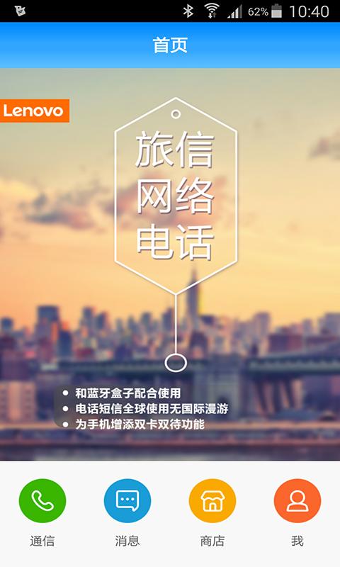 Lenovo旅信截图