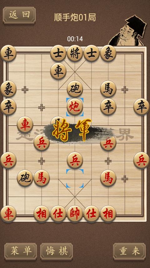 中国象棋大师下载_中国象棋大师v5.3图片
