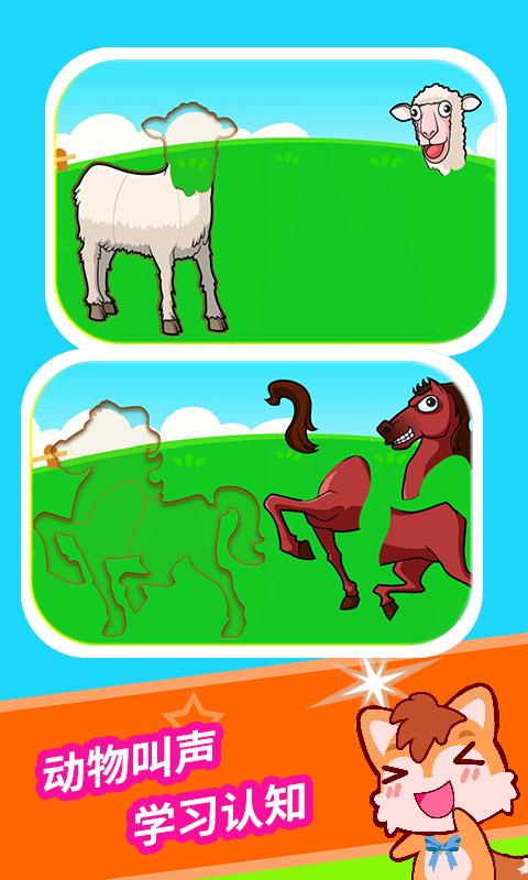 宝宝儿童动物拼图截图