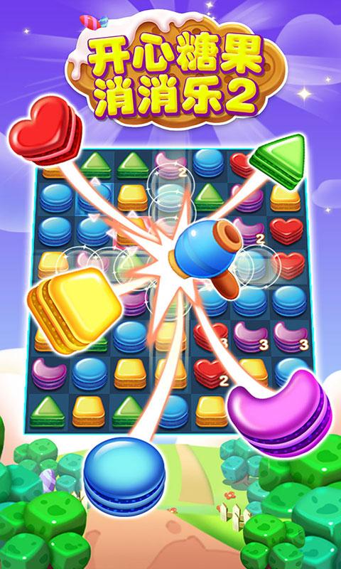 开心糖果消消乐2截图
