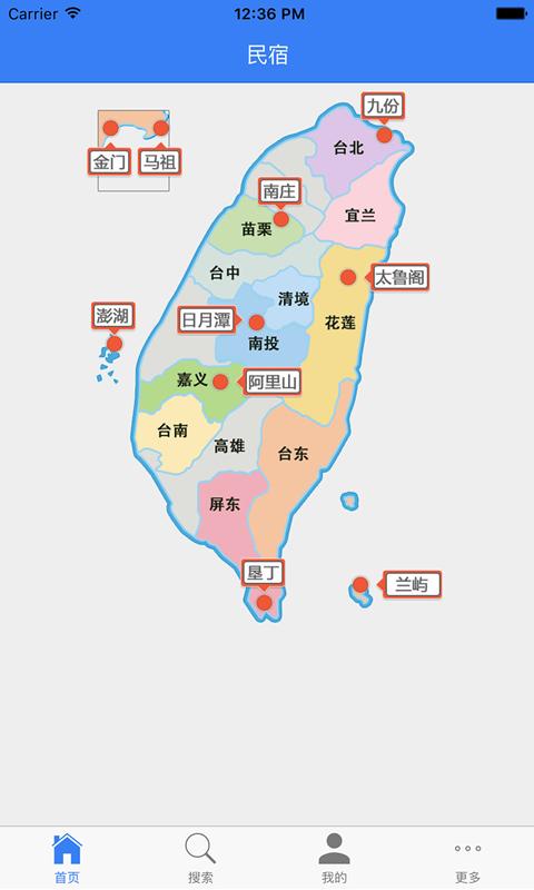 台湾民宿神器截图