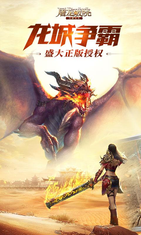 屠龙破晓-盛大正版授权截图