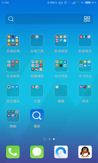 QQ桌面截图