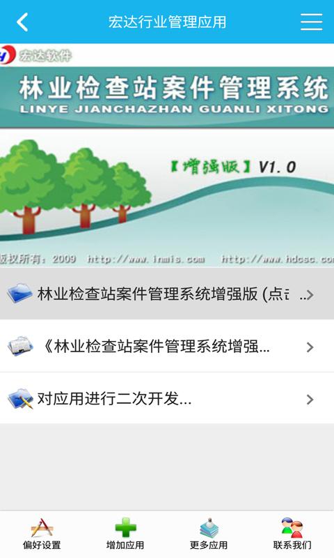 林业检查站案件管理系统增强版