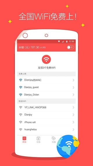 红包WiFi截图