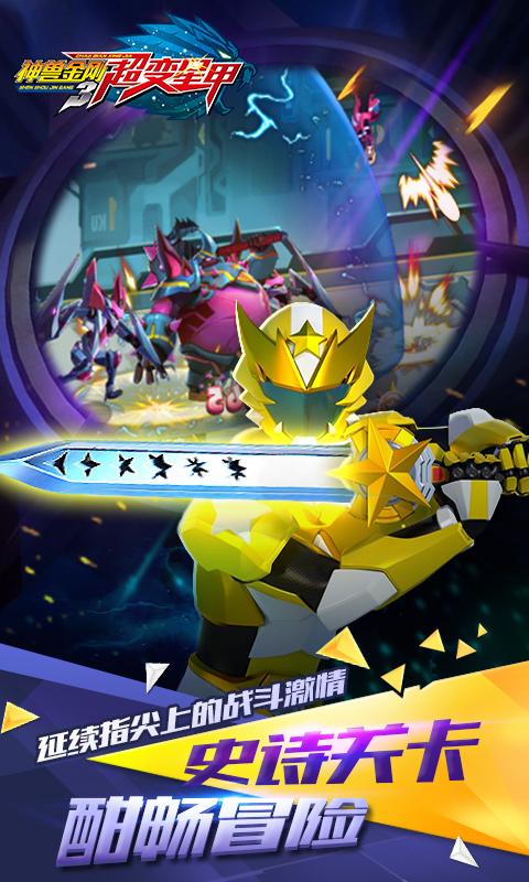 神兽金刚3超变星甲截图