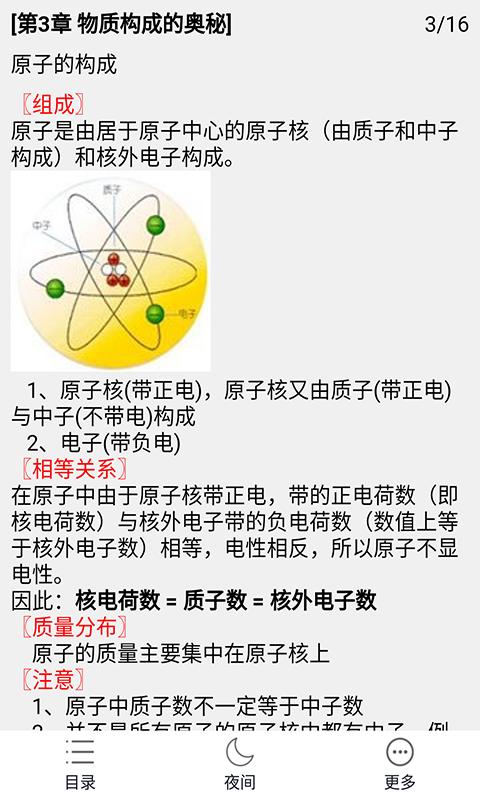 中考化学知识宝典截图