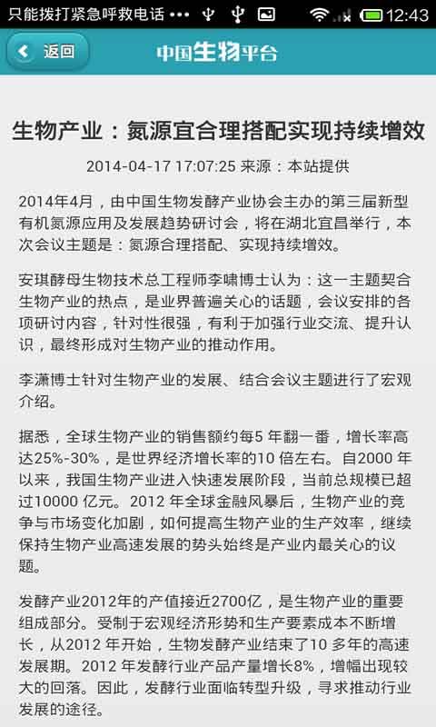 中国生物平台