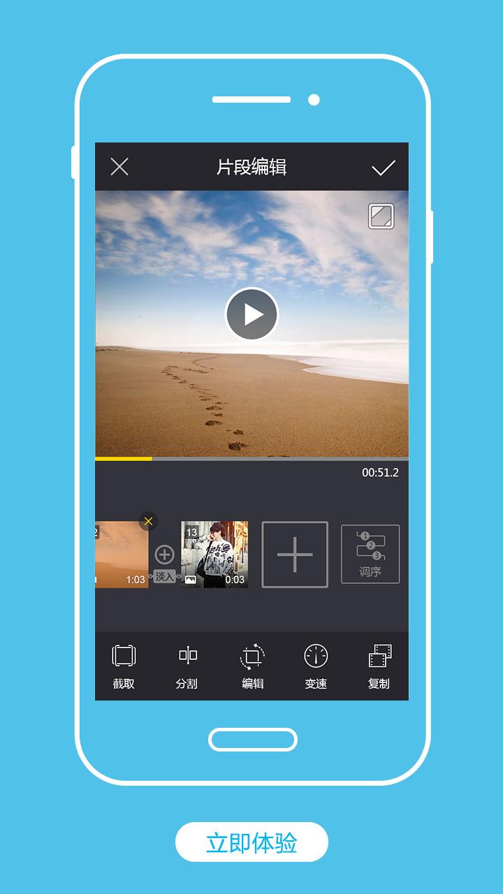 Android视频编辑SDK截图