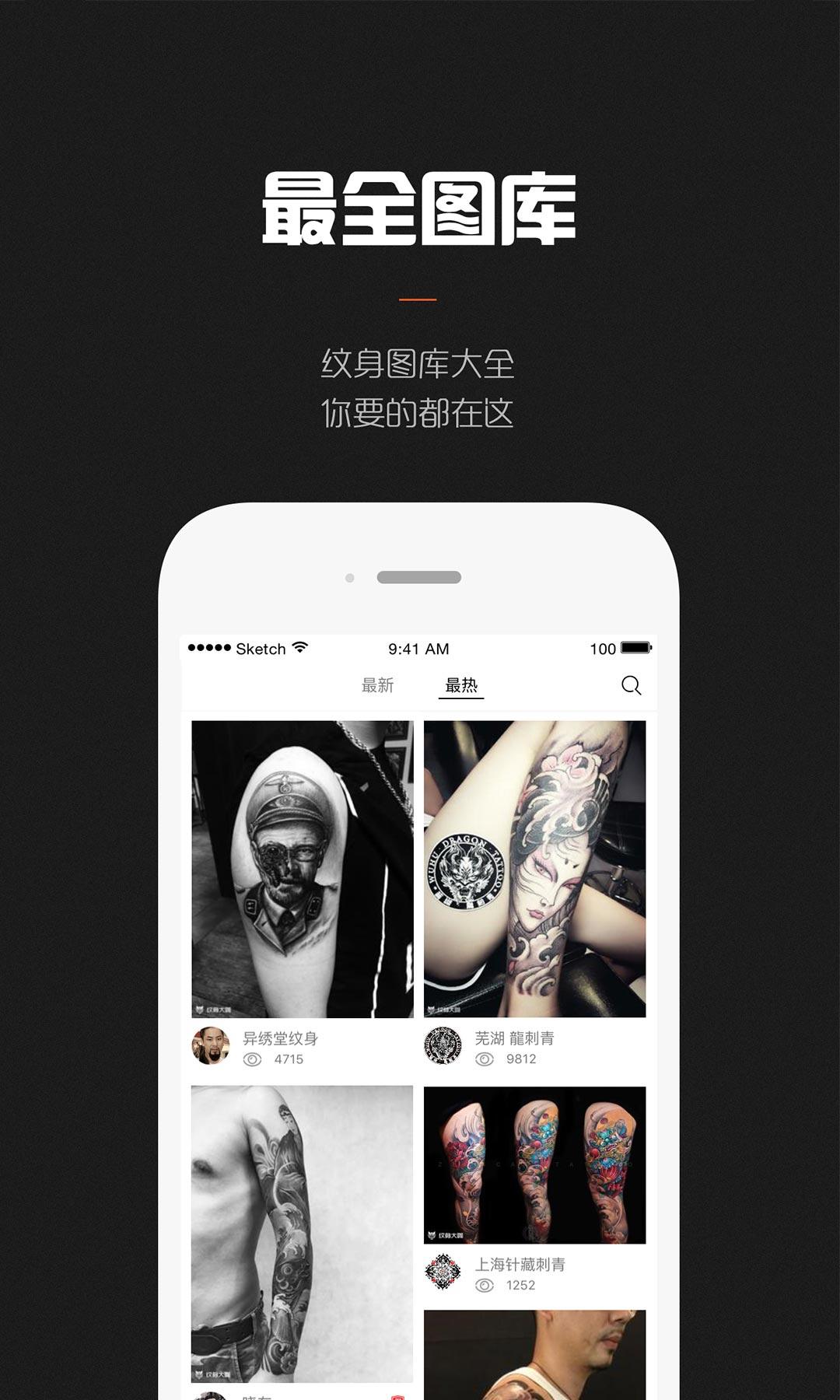 大咖纹身师遍布全中国100多个城市 将有超过100000名优秀纹身师在