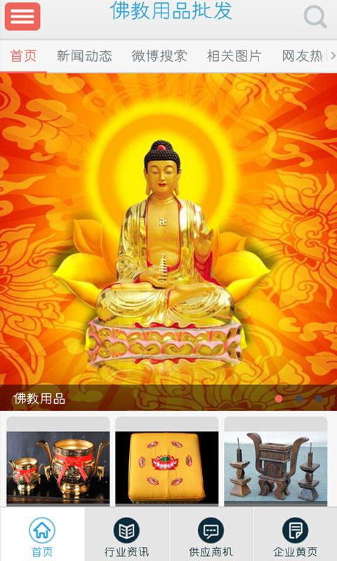 佛教用品批发截图