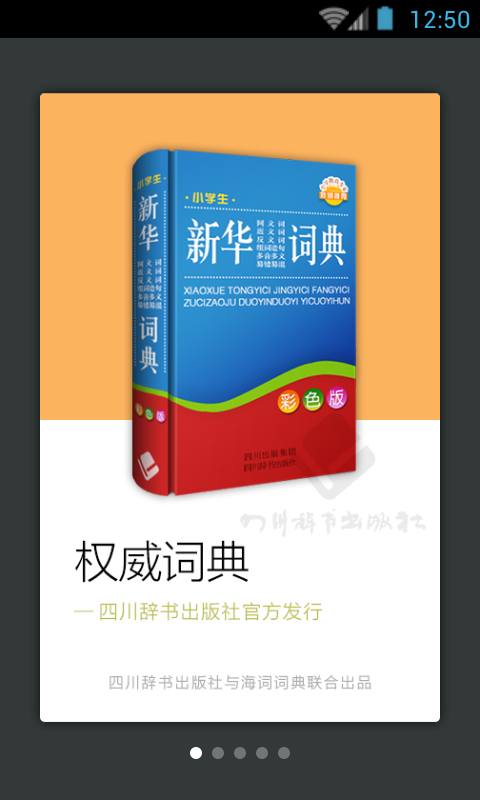小学生新华学习字典