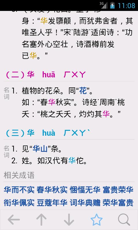 汉语字典截图