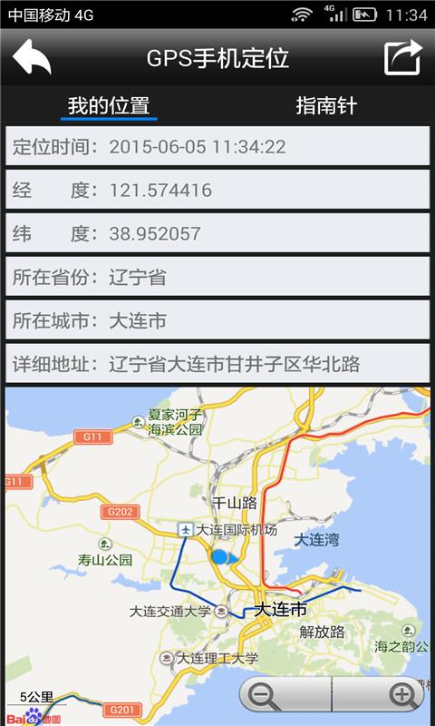 GPS手机定位截图